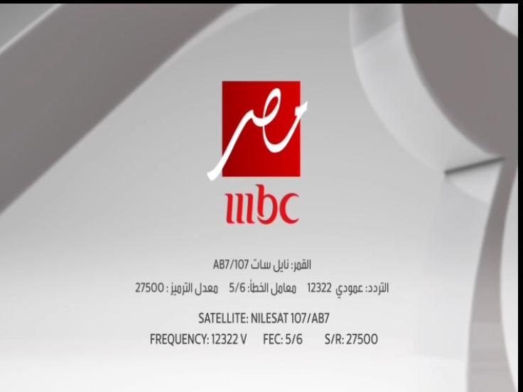 قناة mbc مصر