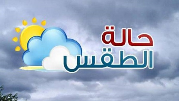 حالة الطقس غدا