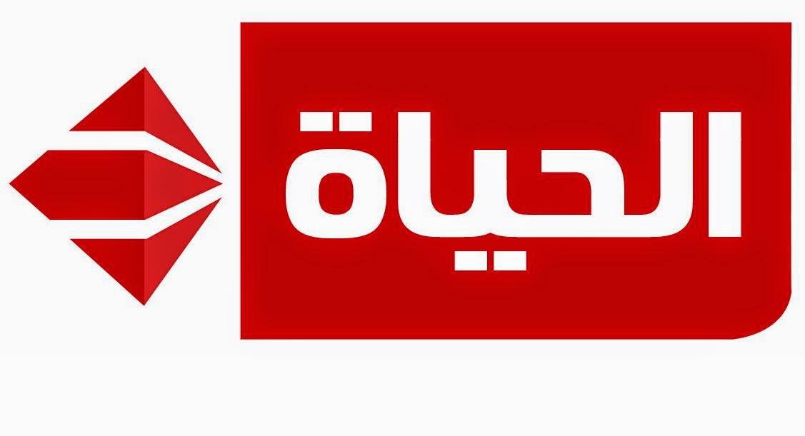 تعرف على تردد قناة الحياة الحمرا Alhayat TV الجديد 2020 على النايل سات ومتابعة البرامج الرمضانية