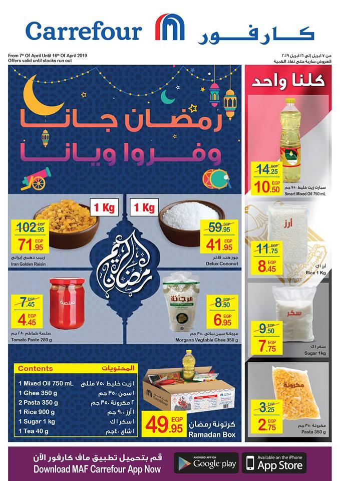 تعرف على عروض كارفور في شهر رمضان