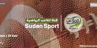 تردد قناة سودان سبورت