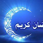 استقبل أروع رسائل التهنئة بشهر رمضان الكريم 2020