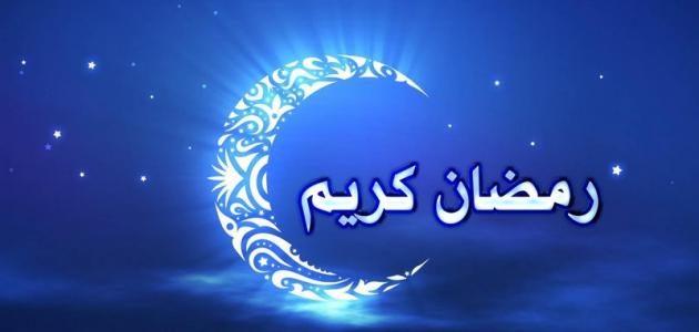 استقبل أروع رسائل التهنئة بشهر رمضان الكريم 2019
