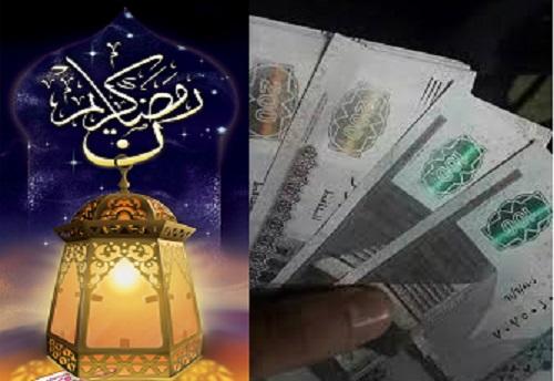 رسميا صرف مبلغ  750 جنيه للعاملين بالحكومة منحة رمضان