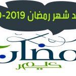 موعد رمضان 2019 في مصر وبعض الدول العربية ونصائح لتفادي الشعور بالعطش أثناء الصيام