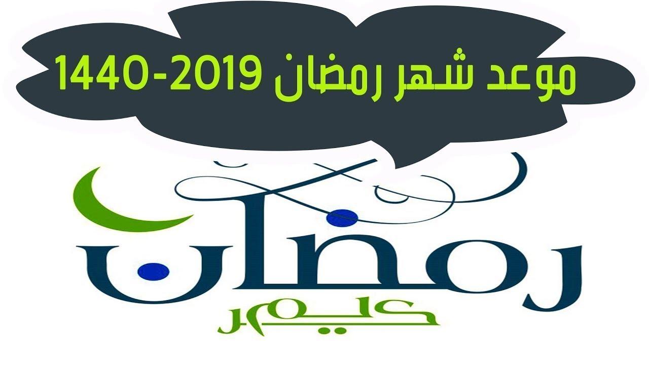 موعد رمضان 2020 في مصر وبعض الدول العربية ونصائح لتفادي الشعور بالعطش أثناء الصيام