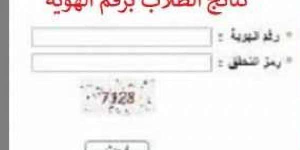 نتائج الطلاب نظام نور برقم الهويه ورابط الاستعلام نبض السعودية