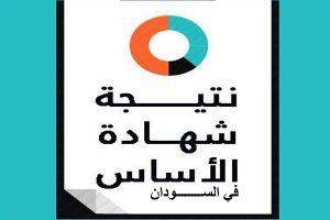 نتائج شهادة الاساس السودانية 2019 الان