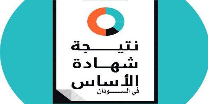 نتائج شهادة الاساس السودانية 2020 الان