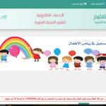 نظام نور لمرحلة رياض الأطفال وطريقة تسجيل الاطفال في الروضة