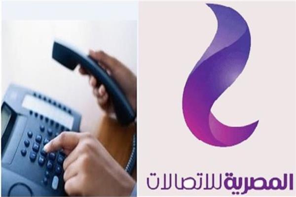 الاستعلام عن فاتورة التليفون الأرضي شهر ابريل عبر موقع المصرية للإتصالات