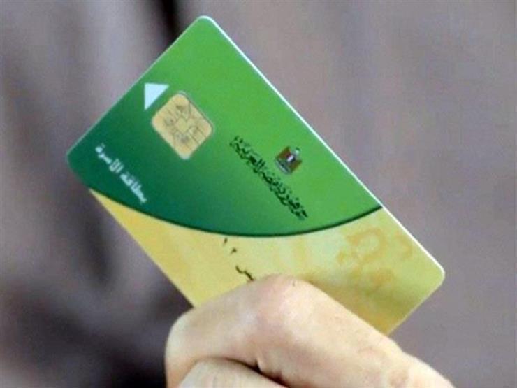 كيفية تقديم تظلم على الحذف من بطاقة التموين