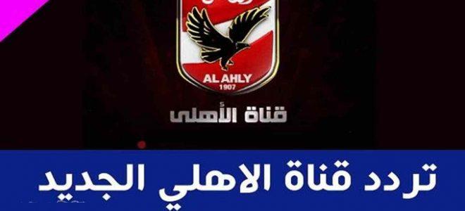 تردد قناة الاهلي Al Ahly الرياضية 2019 الجديد على النايل سات