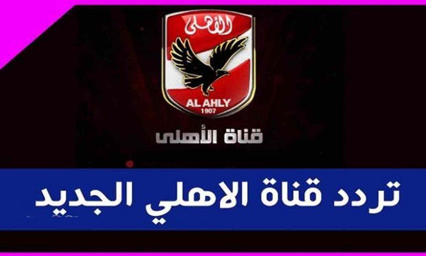 تردد قناة الاهلي Al Ahly الرياضية 2020 الجديد على النايل سات