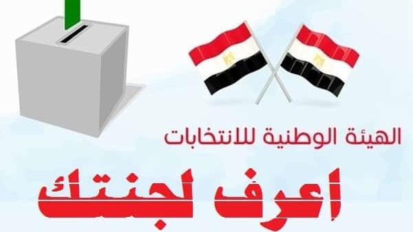 أعرف اللجنة الانتخابية بالرقم القومي للاستفتاء على التعديلات الدستورية 2020