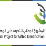 موعد وشروط التسجيل في برنامج قياس موهبة السعودي الجديد للطلاب المبدعين