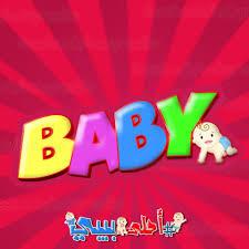 استقبل تردد قناة بيبي كيدز Baby Kids للأطفال على الأقمار الصناعية المختلفة