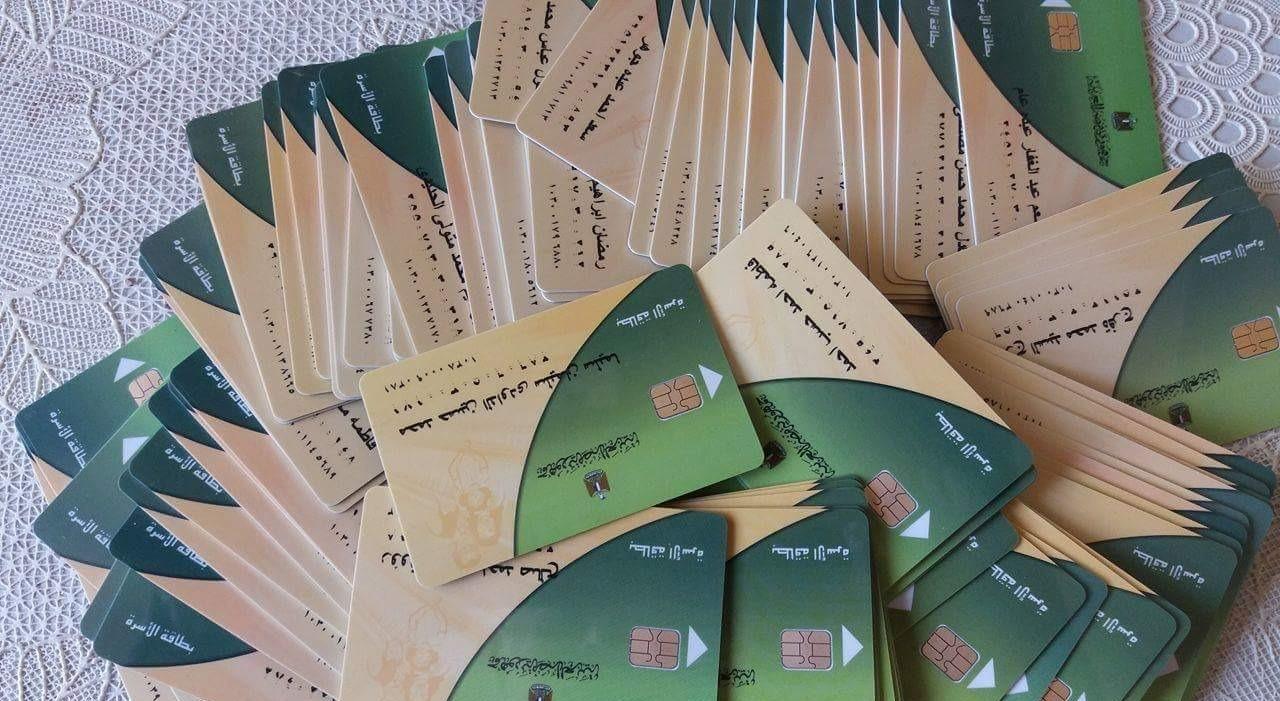 رابط موقع إدارة دعم مصر لكي يتم تقديم التظلمات الخاصة بحذف البطاقات التموينية
