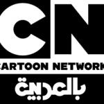 """تردد قناة كرتون نتورك بالعربية""""الجديد 2019 Cartoon Network على النايل سات والعرب سات"""
