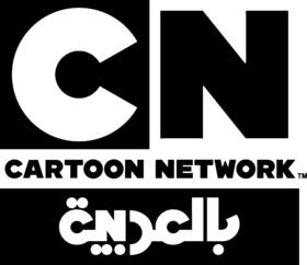 تردد قناة كرتون نتورك بالعربية الجديد 2019 Cartoon Network على