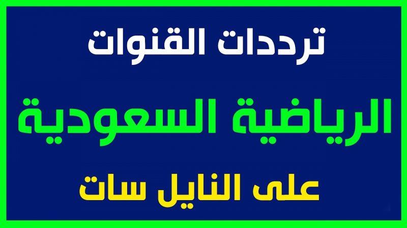 تردد القناة الرياضية السعودية KSA Sport على النايل سات 2020