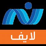 تردد قناة نايل لايف Nile Life الجديد 2019 على النايل سات وأهم البرامج التي تعرضها