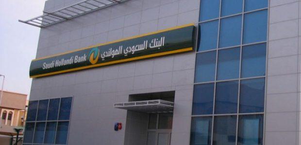دوام البنوك في السعودية خلال شهر رمضان 2019