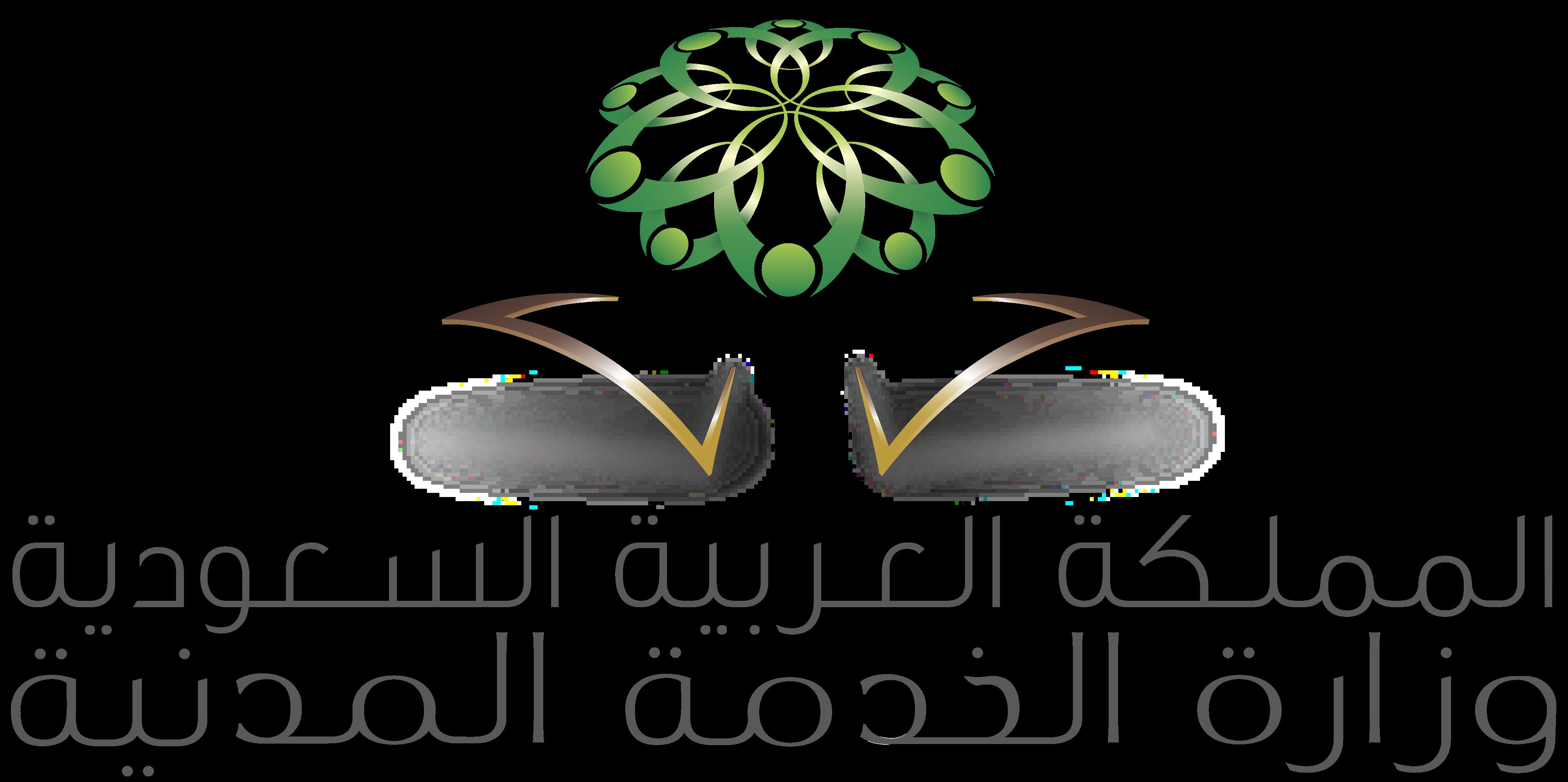 وزارة الخدمة المدنية تعتمد ساعات العمل في رمضان وموعد إجازة عيد الفطر