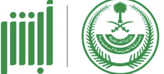 بوابة ابشر رابط تقديم الدفاع المدني 1440 الوظائف الجديدة المتاحة بجميع المناطق