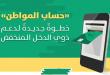 موعد نزول الدفعة 18 من حساب المواطن .. وآخر موعد للتسجيل