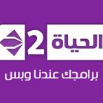 تردد قناة الحياة 2 علي النايل سات لمشاهدة أفضل البرامج