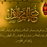 تعرف على دعاء اليوم الأول من شهر رمضان 2020 أدعية شهر رمضان
