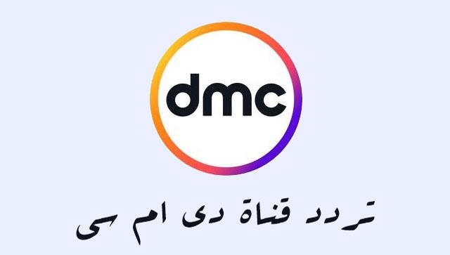 تردد قناة دي أم سي علي النايل سات