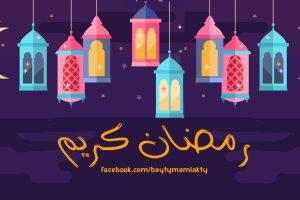 دعاء اليوم الرابع من رمضان 2019 أدعية مستحبه لشهر رمضان الكريم