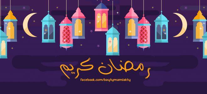 أجمل خلفيات رمضان 2019 مجموعة مميزة من خلفيات للهاتف