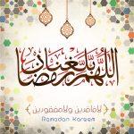 رسائل رمضان 2020 باقة متنوعة من أجمل رسائل التهنئة بشهر رمضان