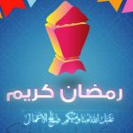 دعاء العشر الاوائل من رمضان 2020 أدعية مستحبة في رمضان