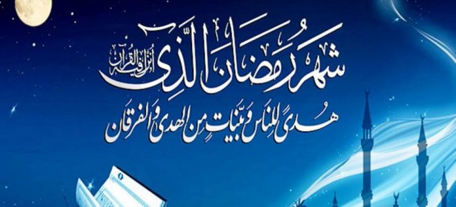 رسائل رمضان 2019 أجمل رسائل التهنئة بالشهر الكريم