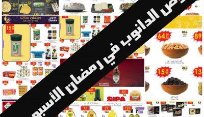 عروض الدانوب في رمضان جدة الأسبوعية من 24 مارس حتي 30 مارس