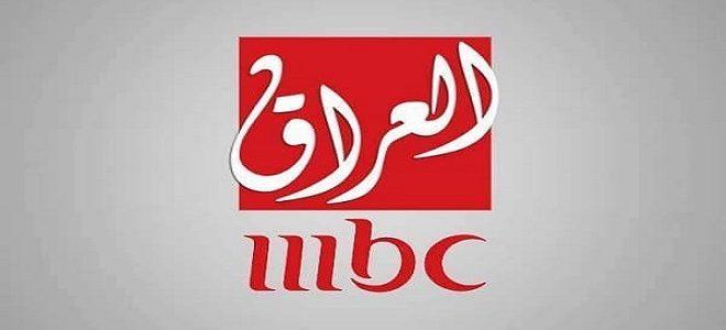 تردد قناة mbc  العراق على الأقمار الصناعية عرب سات ونايل سات بتقنيات مختلفة