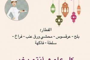 تعرفي على منيو شهر رمضان 2019 أصناف مميزة ورائعة
