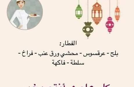 تعرفي على منيو شهر رمضان 2020 أصناف مميزة ورائعة