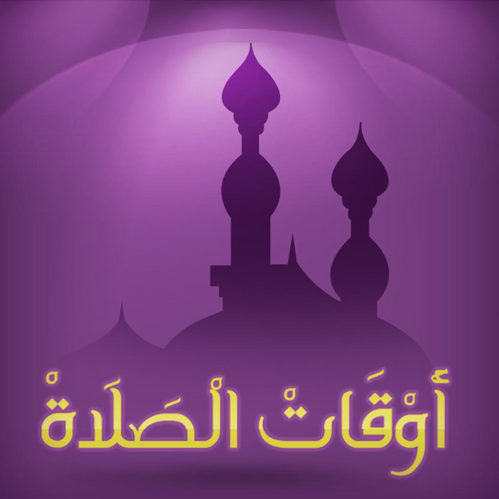 موعد أذان المغرب توقيت مكة المكرمة والمدينة المنورة اليوم الأول من رمضان