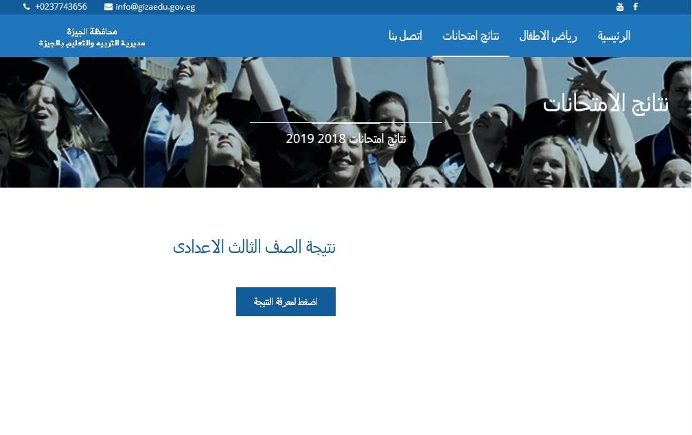 نتيجة الشهادة الإعدادية محافظة الجيزة 2019
