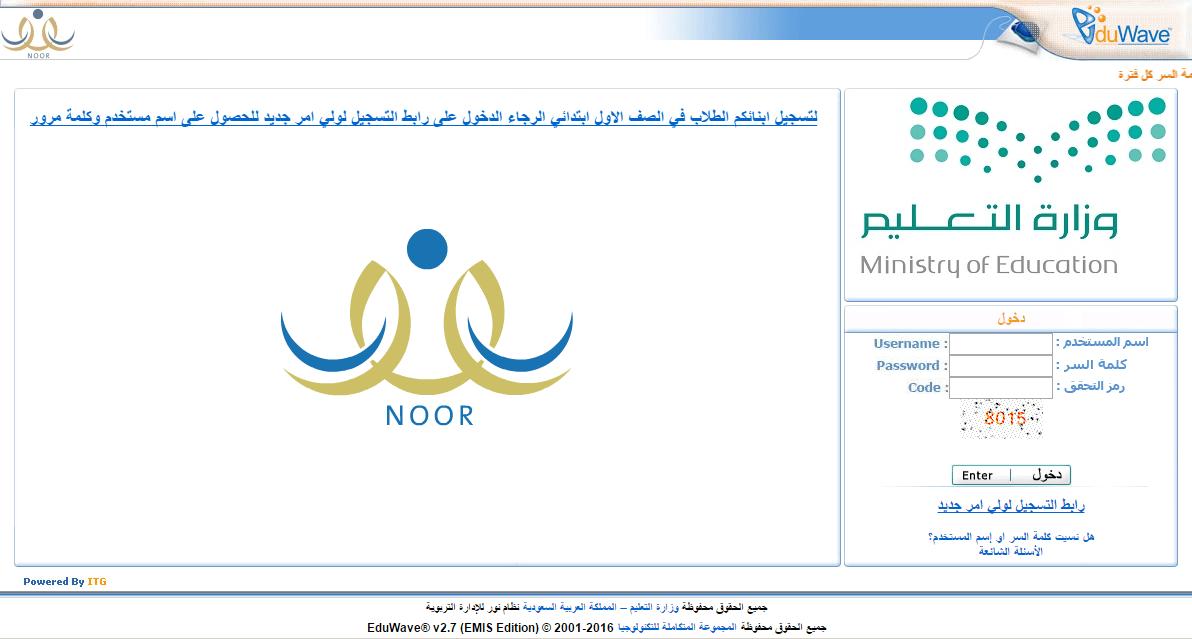 الاستعلام عن نتائج الطلاب نظام نور 1441 جميع المراحل التعليمية
