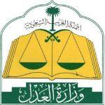 وظائف وزارة العدل المرتبة السادسة 1441 للنساء والرجال رابط مباشر للتقديم