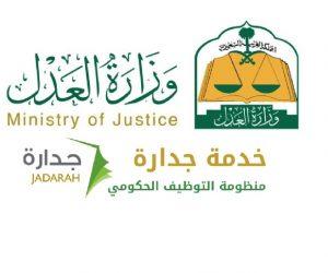 وظائف وزارة العدل