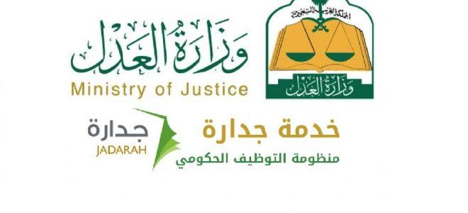 رابط تقديم وظائف وزارة العدل 1440 السعودية