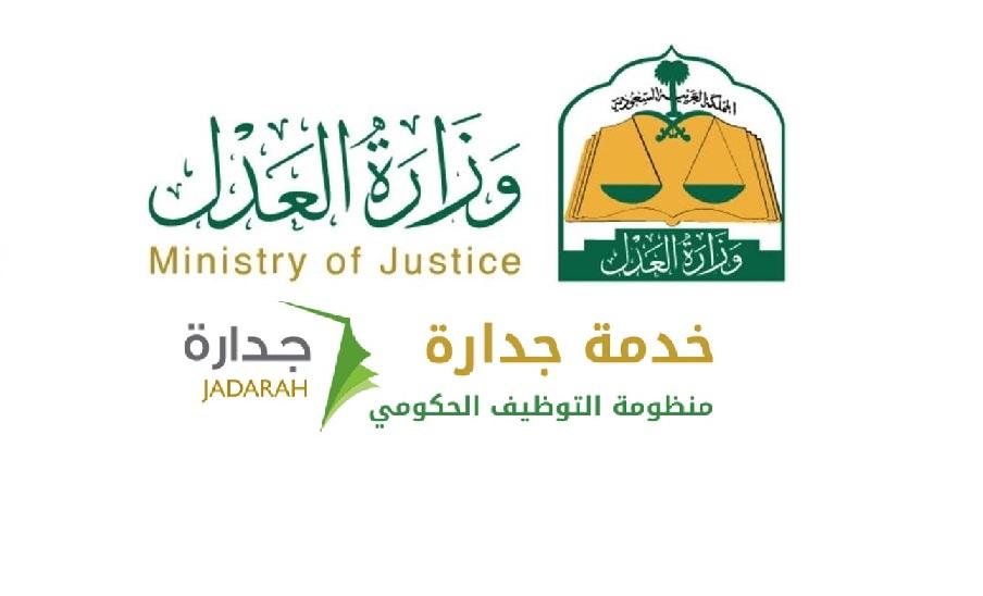 رابط تقديم وظائف وزارة العدل 1441 السعودية