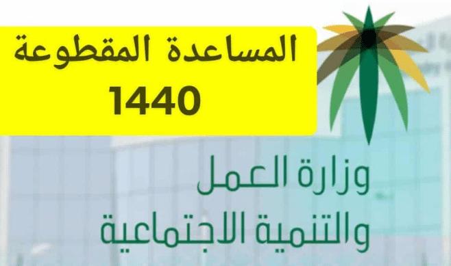 الاستعلام عن موعد صرف المساعدات المقطوعة من الضمان الاجتماعي 1441